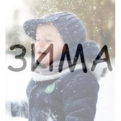 Зима (45)